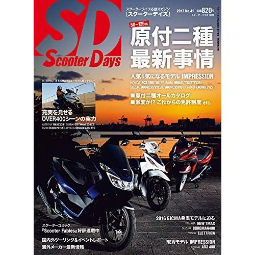 Scooter Days (スクーターデイズ) 2017年 01月号 [雑誌]