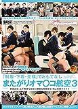 「制服・下着・全裸」でおもてなし またがりオマ〇コ航空 3 [DVD]