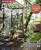 DIYを生かした 小さな庭づくり 画像