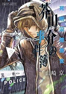 Shikeishusosakan Akutagawa (死刑囚捜査官 芥川介の事件簿) 01-03