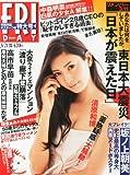 FRIDAY (フライデー) 2014年 3/21号 [雑誌]