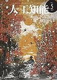 人工知能 Vol 32 No.5(2017年9月号) [雑誌]