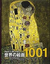 死ぬまでに観ておきたい世界の絵画 1001