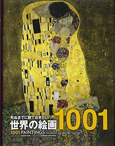 死ぬまでに観ておきたい世界の絵画 1001の詳細を見る