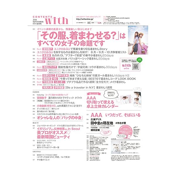 with2018年9月号【雑誌】の紹介画像2