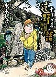 水木しげるの遠野物語 (ビッグコミックススペシャル) 画像