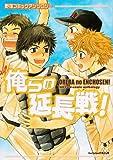 俺らの延長戦!―野球コミックアンソロジー (光彩コミックス 20)