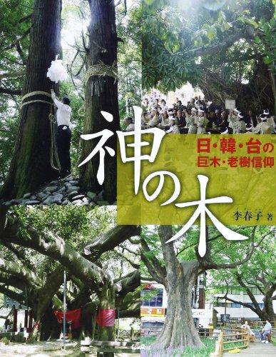 神の木―日・韓・台の巨木・老樹信仰