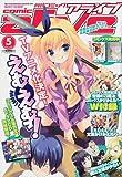 月刊 comic alive ( コミックアライブ ) 2010年 05月号 [雑誌]