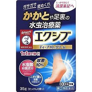 【指定第2類医薬品】メンソレータム エクシブWディープ10クリーム 35g ※セルフメディケーション税制対象商品