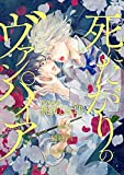 死にたがりのヴァンパイア 分冊版 : 6(完) (コミックマージナル)