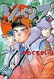 ジパング(6) (モーニングコミックス)