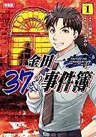 金田一37歳の事件簿 特装版 第01巻