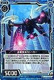 Z/X ゼクス 追尾機械ストーカー 覚醒する希望(B18)/B18-029/C