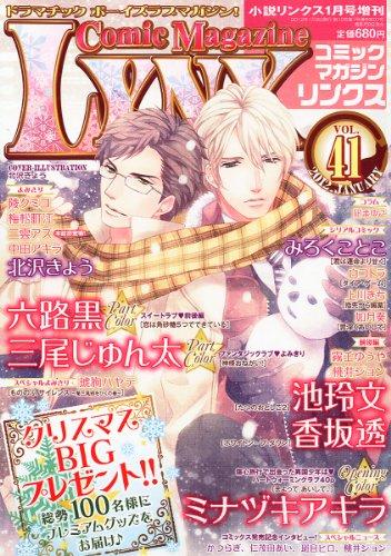 Comic Magazine LYNX (コミックマガジン リンクス) 2012年 01月号 [雑誌]