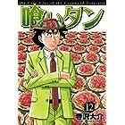 喰いタン(12) (イブニングコミックス)