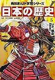 角川まんが学習シリーズ 日本の歴史 5 いざ、鎌倉 鎌倉時代