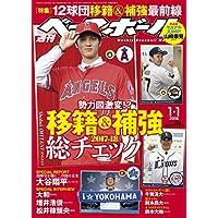 週刊ベースボール 2018年 1/1 号 [雑誌]