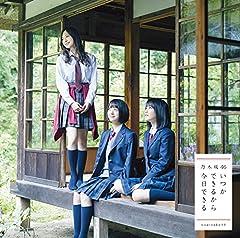 失恋お掃除人♪乃木坂46(若様軍団)のCDジャケット