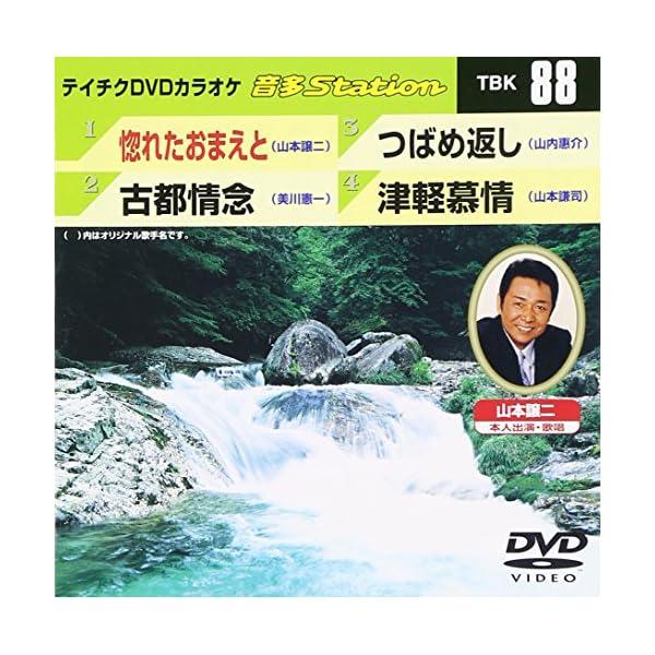テイチクDVDカラオケ 音多Station 88の商品画像