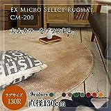 EXマイクロセレクトラグマットCM200 直径130cm (TOS) フォレスト 【デザインファーニチャー】
