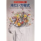 Amazon.co.jp: トム・ゴドウィン...