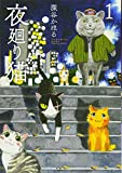 夜廻り猫 / 深谷 かほる のシリーズ情報を見る