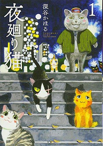 夜廻り猫 (ワイドKCモーニング) 1-6巻 新品セット