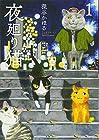 夜廻り猫 ~6巻 (深谷かほる)