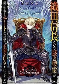織田信長という謎の職業が魔法剣士よりチートだったので、王国を作ることにしました (GAノベル)
