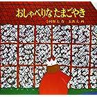 おしゃべりなたまごやき (日本傑作絵本シリーズ)