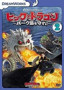 ヒックとドラゴン~バーク島を守れ!~ Vol.2 [DVD]