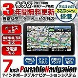 3年間 地図更新無料 長く使える ポータブルナビ ポータブル カーナビ 7インチ オービス 動画 音楽 写真 AVI MP3 JPEG 最新地図搭載 …