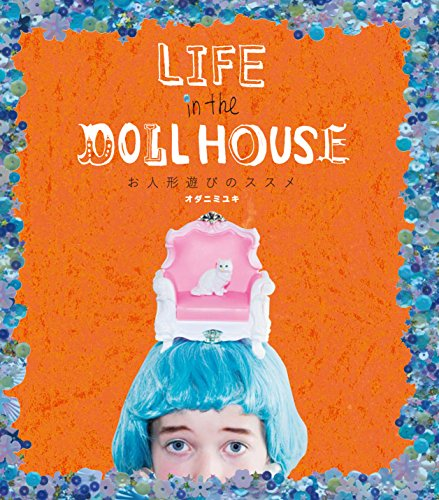 RoomClip商品情報 - LIFE in the DOLL HOUSE お人形遊びのススメ