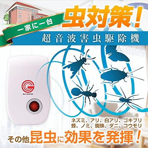 バグバスター 害虫駆除 360度シャットアウト 省エネ 害虫撃退 日本語説明書