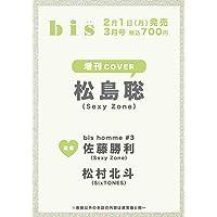 bis(ビス) 2021年 3月号 増刊