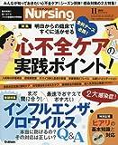 月刊ナーシング 2017年11月号