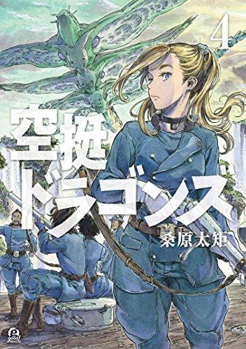 空挺ドラゴンズ(4) (アフタヌーンコミックス) Kindle版
