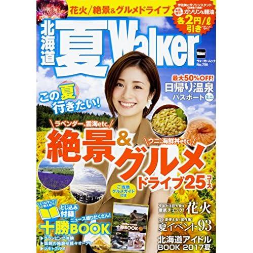 北海道 夏Walker ウォーカームック