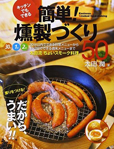 キッチンでもできる簡単!燻製づくり50―薫りをつける!だから、うまい!!の詳細を見る