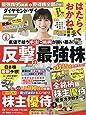 ダイヤモンドZAi(ザイ) 2019年 6 月号 (反撃の最強株&株主優待全銘柄カタログ)