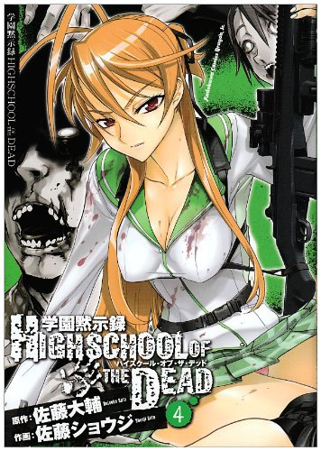 学園黙示録 HIGHSCHOOL OF THE DEAD (4) (角川コミックスドラゴンJr. (KCJ104-4))の詳細を見る