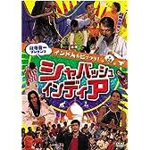 山寺宏一プレゼンツ インド人もビックリ! シャバッシュ・インディア [DVD]