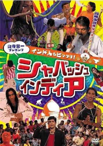 山寺宏一プレゼンツ インド人もビックリ! シャバッシュ・インディア [DVD]の詳細を見る