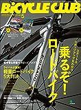 BiCYCLE CLUB (バイシクルクラブ)2018年5月号 No.397[雑誌]