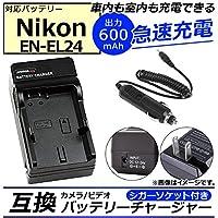 AP カメラ/ビデオ 互換 バッテリーチャージャー シガーソケット付き ニコン EN-EL24 急速充電 AP-UJ0046-NKEL24-SG