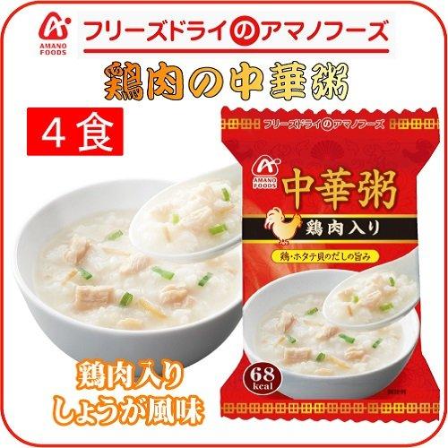 【 アマノフーズ フリーズドライ 】 中華粥 鶏肉 入り ( 鶏 ・ ホタテ貝 の だし の旨み ) 4食 セット [ フリーズドライ ねぎ 5g付き ]