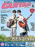 Go ! Go ! GUITAR (ギター) 2018年6月号