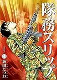 隊務スリップ 4 (ビッグコミックス)