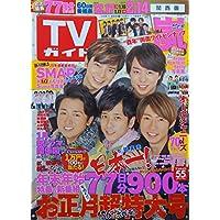 TVガイド 2017年1月6日号 関西版 嵐 SMAP 特大付録付き